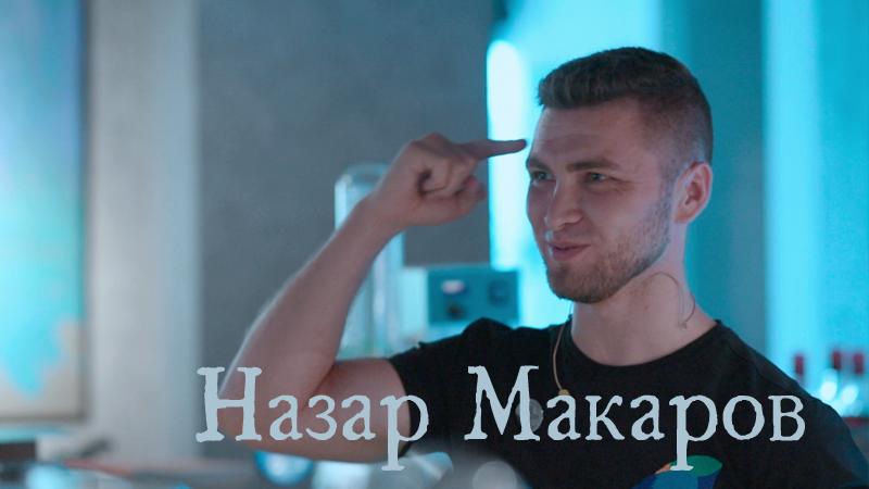 3smenaNazarMakarov