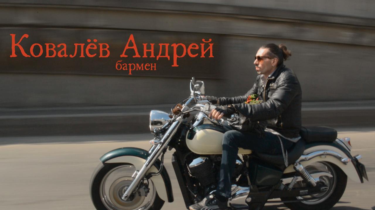 3smena_barmanAndryKovalev