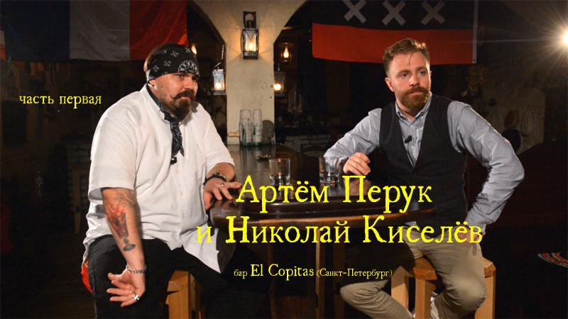 Артём Перук и Николай Киселёв бар El Copitas (Санкт-Петербург), часть первая