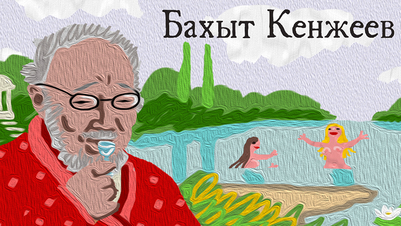 BakhitKenzheev