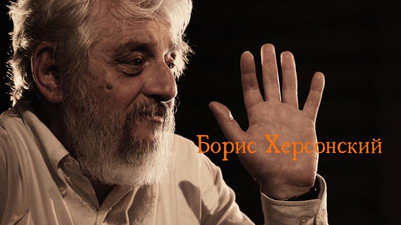 BorisKhersonskyj_Portret
