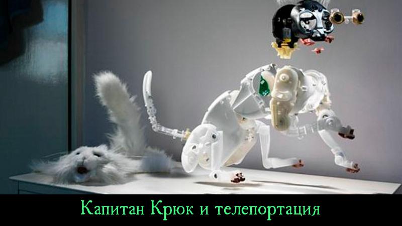 Капитан Крюк и телепортация