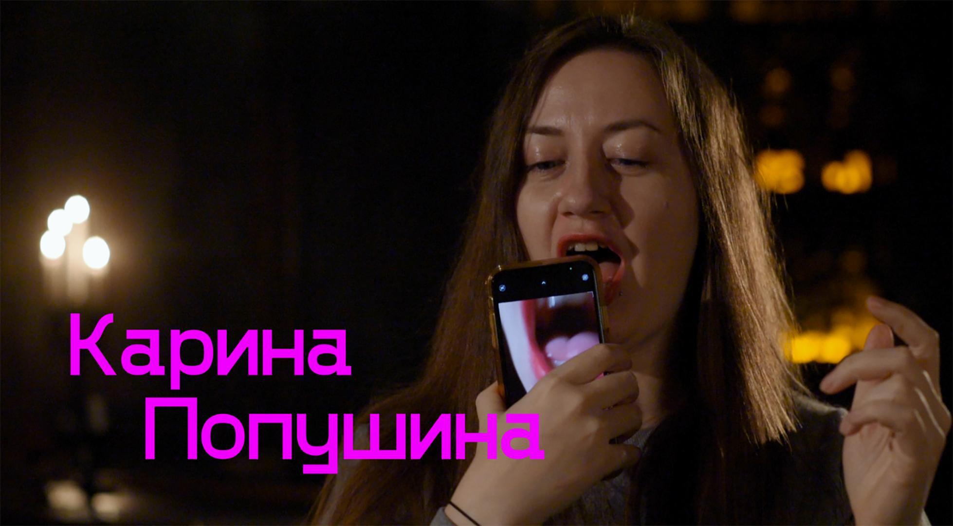 Карина Попушина