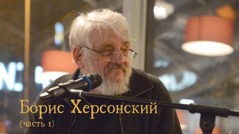 Khersonsky_1