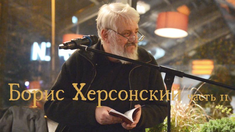 Khersonsky_2