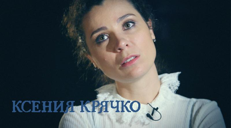 KseniaKryachkoPortret