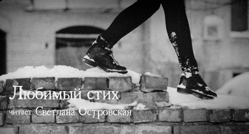 LuybimijStihOstrovskaya