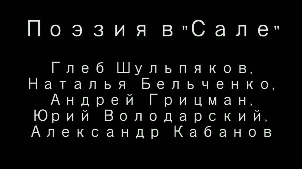 Поэзия в «Сале»
