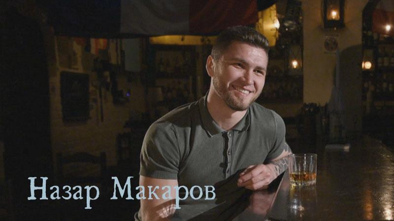 Portrait_NazarMakarov