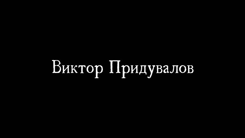Priduvalov