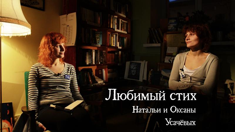 Наталья и Оксана Усачёвы
