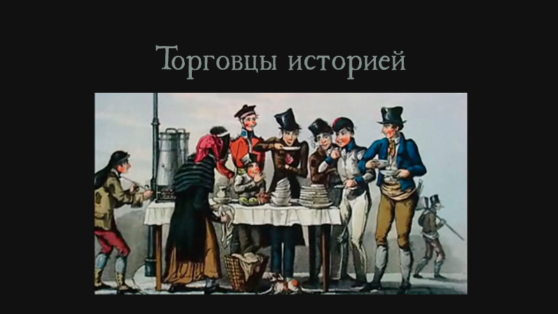 TorgovtcyIstoriey