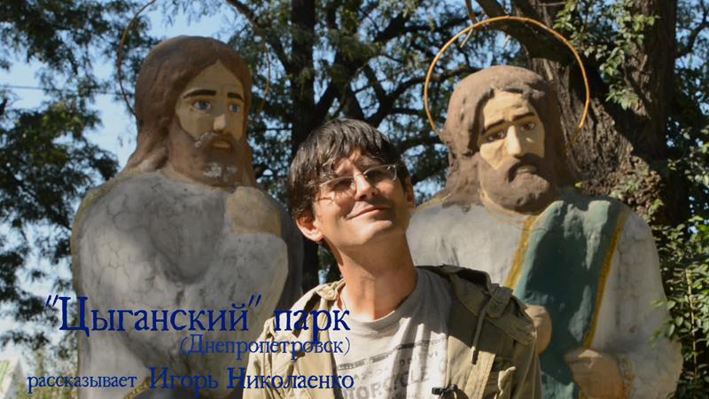 TsiganskijPark
