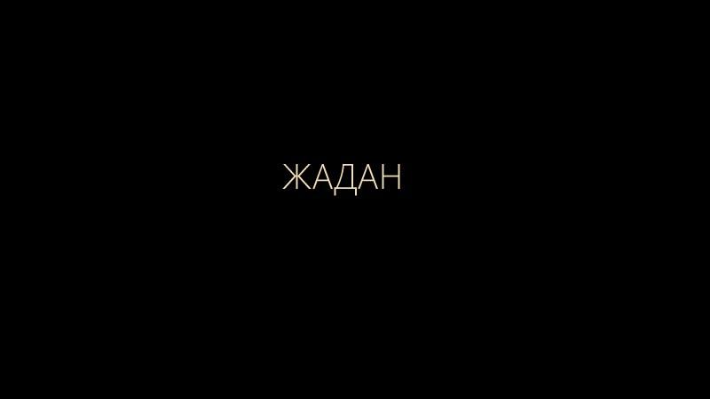 Zhadan